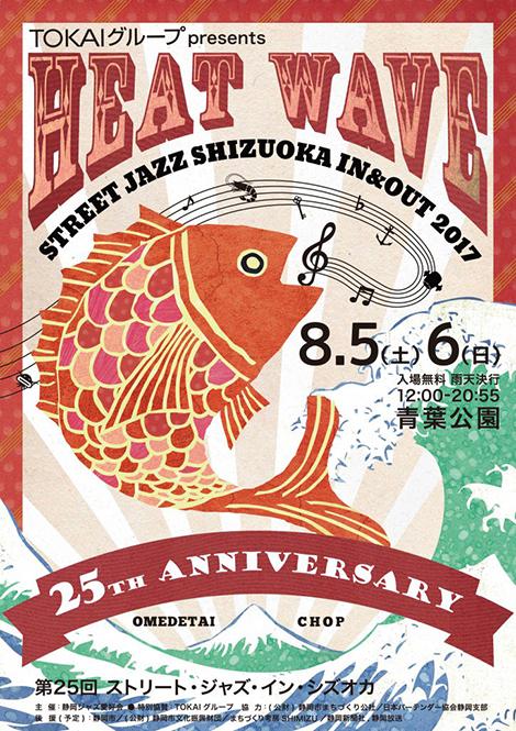 「ストリートジャズ静岡 IN&OUT2017」開催!