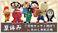 「夏休み ご当地キャラと遊ぼうinあかし市民広場」開催!