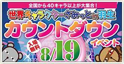 「世界キャラクターさみっとin羽生カウントダウンイベント」開催!