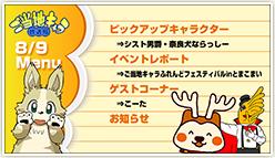 「第53回ご当地キャラ放送局」本日20時から生放送!