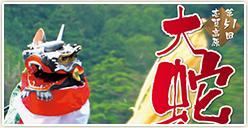 「第51回志賀高原大蛇祭り」開催!