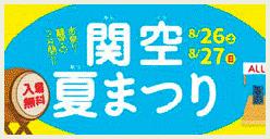 「関空夏まつり2017」開催!