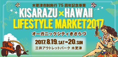 「KISARAZU×HAWAII LIFESTYLE MARKET2017 in オーガニックシティ きさらづ」開催!
