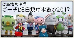 「ご当地キャラ ビーチDE日焼け水遊び2017」開催!