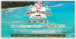 「アロハ・フェスティバル2017」にホヌッピー出演!
