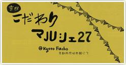 「京都府庁こだわりマルシェ27」開催!