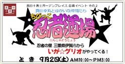 「ちびっこ忍者道場」開催!