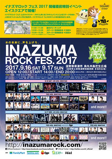 「ご当地キャラ with イナズマロック フェス 2017」開催!