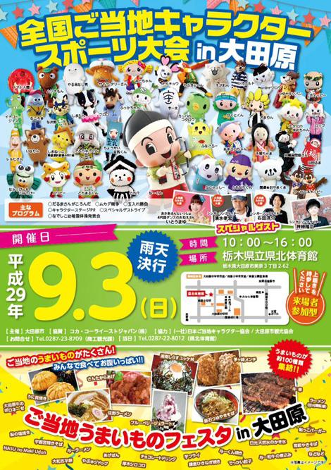 「全国ご当地キャラクタースポーツ大会 in大田原」開催!
