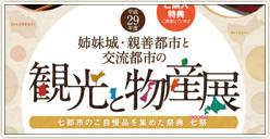 「姉妹城・親善都市と交流都市の観光と物産展」開催!