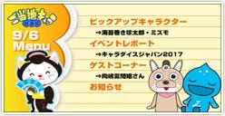 「第54回ご当地キャラ放送局」明日20時から生放送!