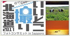 「フォトコンサミットin Sapporo」開催!
