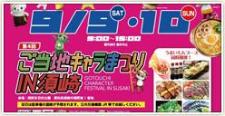 「第4回ご当地キャラまつりin須崎」開催!