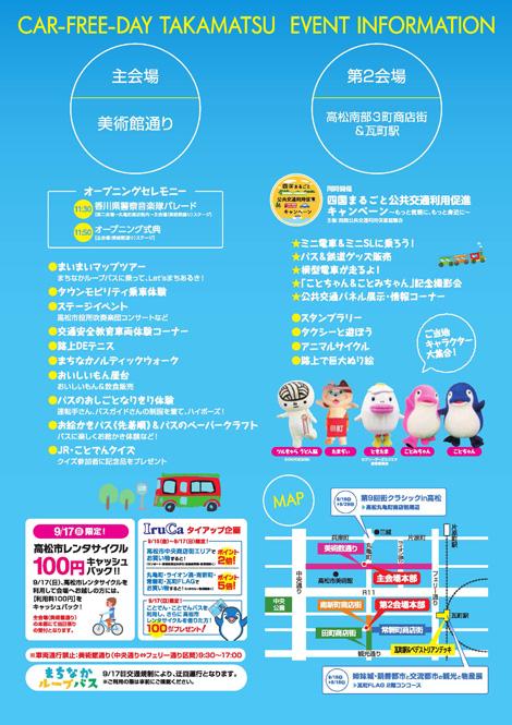 「第10回カーフリーデー高松」開催!