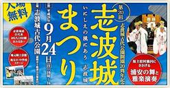 「第20回志波城まつり」開催!
