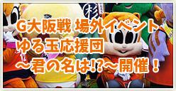 「ゆる玉応援団〜君の名は!?〜」開催!