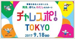 「チャレスポ!TOKYO」開催!
