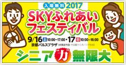 「SKYふれあいフェスティバル2017」開催!