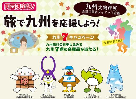 「旅で九州を応援しよう!」開催!