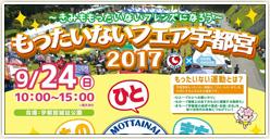 「もったいないフェア宇都宮2017」開催!