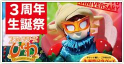 「フランソワーズびわ3周年生誕祭」開催!