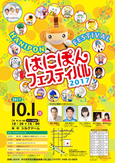 「はにぽんフェスティバル2017」開催!