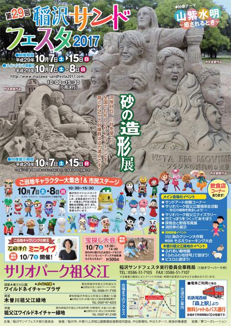 「第29回 稲沢サンドフェスタ2017」開催!