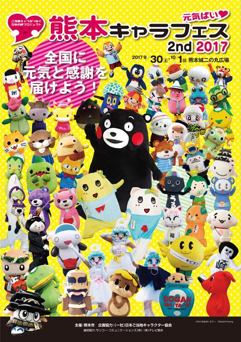 「熊本キャラフェス2nd 2017」開催!