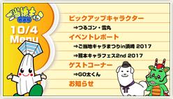 「第55回ご当地キャラ放送局」明日20時から生放送!