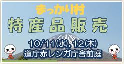 「まっかり村観光物産フェア」開催!