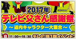 「2017年 テレビ父さん感謝祭~道内キャラクター大集合~」開催!