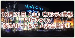 「ビバッチェくん夜のパレード&ゲーム大会」開催!