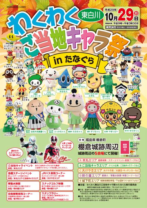 「わくわく東白川ご当地キャラ祭 inたなぐら」開催!