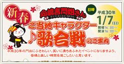 「新春♪ご当地キャラクター歌合戦♪」予約開始!