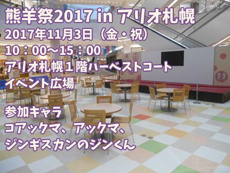 「熊羊祭2017 in アリオ札幌」開催!