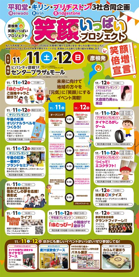 「HKB笑顔いっぱいプロジェクト」開催!