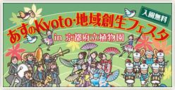 「平成29年度 あすのKyoto・地域創生フェスタ」開催!