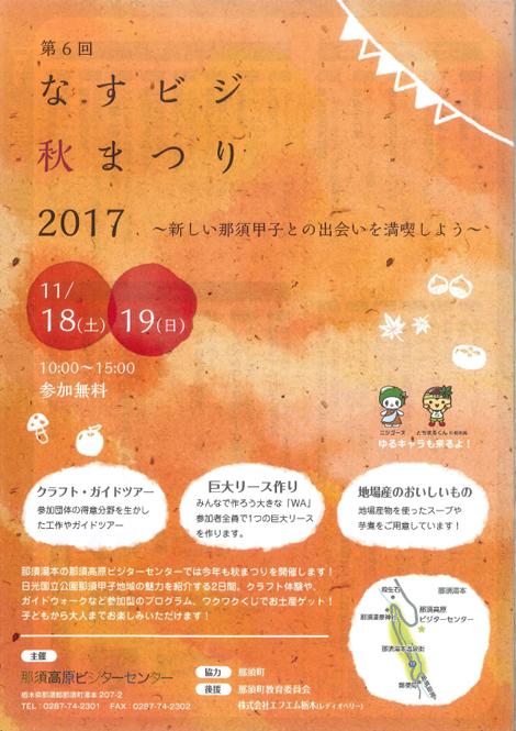 「なすビジ秋まつり2017」開催!