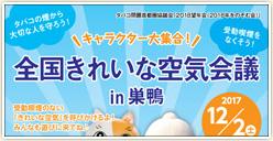 「キャラクター大集合!全国きれいな空気会議in巣鴨」開催!