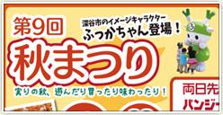 「第9回秋まつり」にふっかちゃん出演!