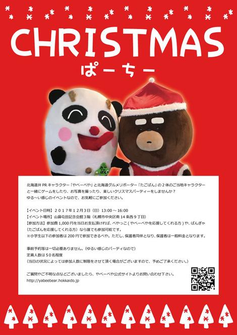 「やべーべやとたごぱんのクリスマスパーティー」開催!