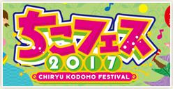 「ちりゅっぴおたんじょうび会&感謝祭」開催!