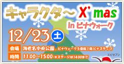 「キャラクターX'mas in ビナウォーク」開催!