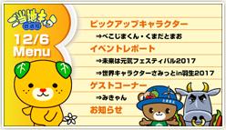 「第57回ご当地キャラ放送局」明日20時から生放送!