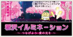 「稲沢イルミネーション」にタボくんバンド出演!