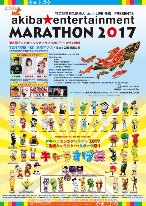 「キャラすぽ祭」開催!
