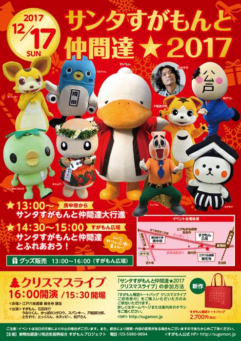 「サンタすがもんと仲間達★2017」開催!