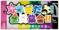 「忘年会だよ!全員集!!~うどん脳と素敵なお友達~」開催!