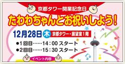 「京都タワー開業記念日 たわわちゃんとお祝いしよう!」開催!