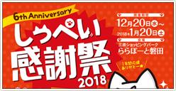 「しっぺい感謝祭2018」開催!